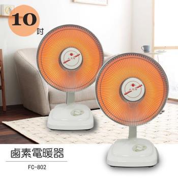 《超值2入組》【永用】10吋台製鹵素燈電暖器 FC-802