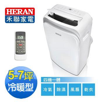 【HERAN】四季皆宜 移動式冷暖空調(HPA-36MH)