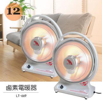 《超值2入組》【聯統】10吋 手提式 鹵素燈管 電暖器 LT-669
