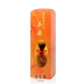 【墨寶齋製筆莊】科技橘海蜜-側封髮財章(六分單印臍帶章)