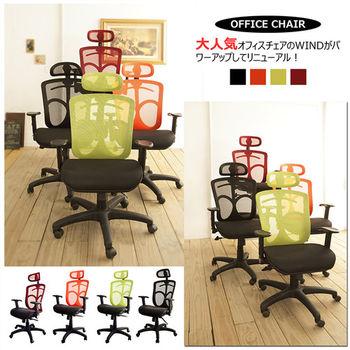 【澄境】舒適全網辦公椅/電腦椅