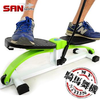 【SAN SPORTS】江南Style踏步機