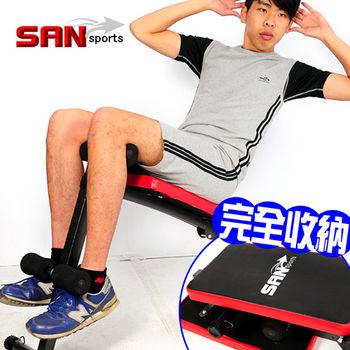 【SAN SPORTS 】雙折疊!!弧形仰臥起坐板