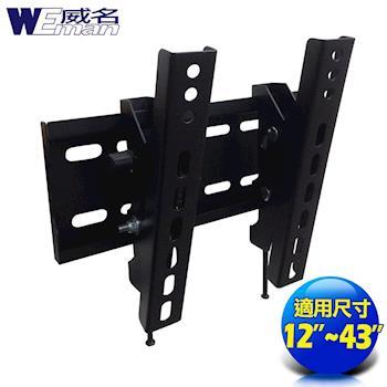 《威名》 12~43吋傾斜系列液晶螢幕/電視壁掛架(視孔距)