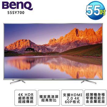 【BenQ】 55吋4K Ultra HD 四段低藍光模式LED液晶顯示器+視訊盒(55SY700)