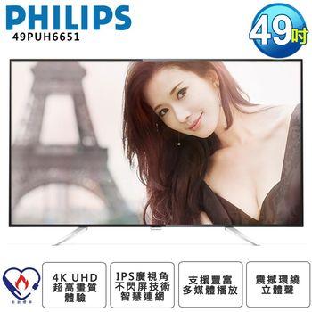 【PHILIPS飛利浦】49吋IPS 4K UHD高畫質連網智慧顯示器+視訊盒(49PUH6651)