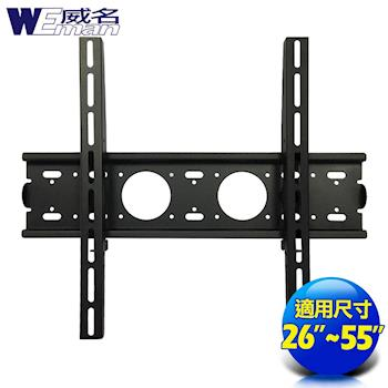《威名》 26~55吋W系列液晶螢幕/電視壁掛架(視孔距)