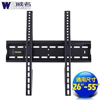 《威名》 26~55吋J系列液晶螢幕/電視壁掛架(視孔距)