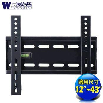 《威名》12~43吋J系列液晶螢幕/電視壁掛架(視孔距)
