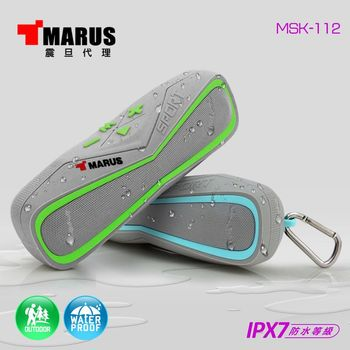 MARUS馬路 IPX7防水運動型隨身藍牙喇叭+免持通話(MSK-112)
