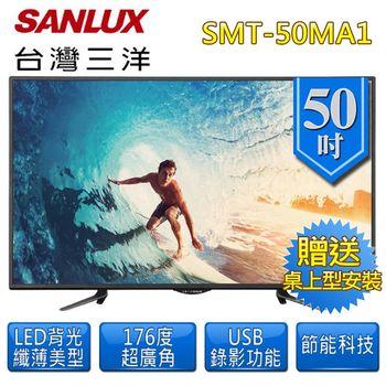 【夜殺特賣_台灣三洋 SANLUX】 50吋 LED液晶顯示器 SMT-50MA1 附視訊盒STU-MA1