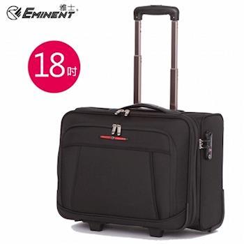 EMINENT 18吋拉桿公事包 商務包 登機箱 V208