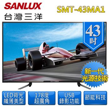 【夜殺特賣_台灣三洋 SANLUX】 43吋 LED液晶顯示器 SMT-43MA1 附視訊盒STU-MA1