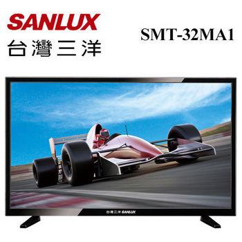 【夜殺特賣_台灣三洋 SANLUX】 32吋 LED液晶顯示器 SMT-32MA1 附視訊盒STU-MA1