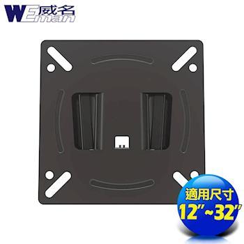 《威名》 12~32吋液晶螢幕/電視壁掛架(視孔距)