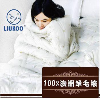【HO KANG】專櫃品牌LIUKOO ~ 100%澳洲羊毛被 標準雙人6X7尺