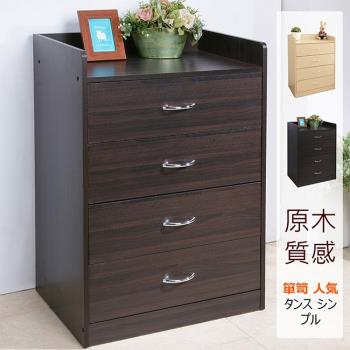 【澄境】收納家四斗櫃/衣櫃-胡桃