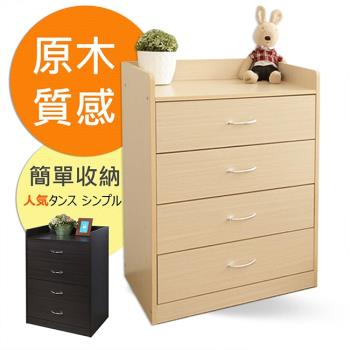【澄境】收納家四斗櫃/衣櫃-白橡