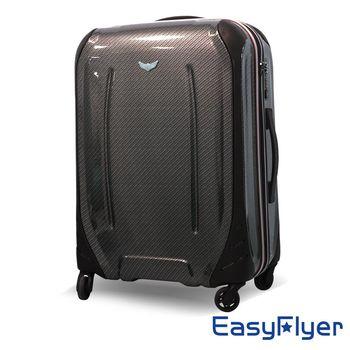 EasyFlyer易飛翔-24吋PC防爆拉鍊尊爵假期行李箱-慕尼黑