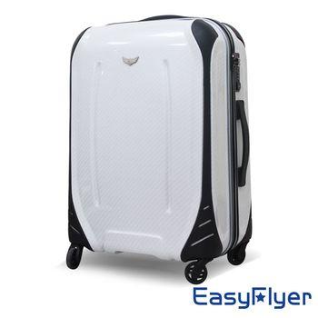 EasyFlyer易飛翔-24吋PC防爆拉鍊尊爵假期行李箱-象牙白