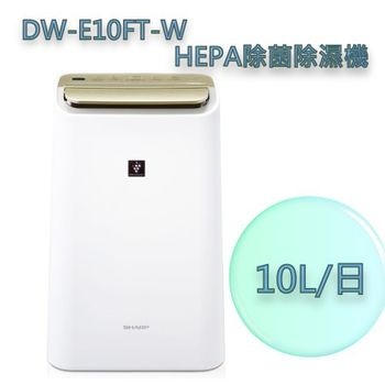 【SHARP夏普】 10公升 自動除菌離子空氣清淨除濕機 DW-E10FT-W (白色)