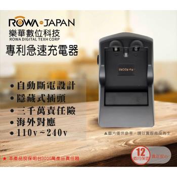 樂華 ROWA FOR 2CR5 專利快速充電器