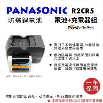 ROWA 樂華 For Panasonic 國際 R2CR5 2CR5 電池+充電器 充電組