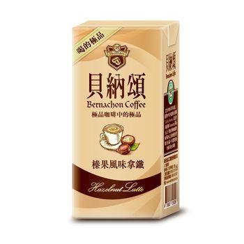 【貝納頌】經典榛果風味拿鐵375ml(24入/箱)