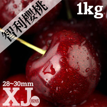 【築地一番鮮】空運智利櫻桃1kg禮盒(28-30mm)_11月現貨供應