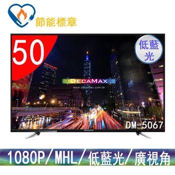 低藍光DECAMAX 50吋LED多媒體液晶顯示器+數位視訊盒(DM-5067)