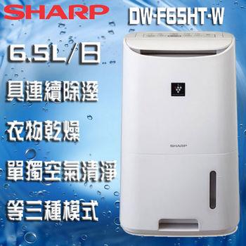 【SHARP 夏普 】空氣淨化 二合一除溼機DW-F65HT-W