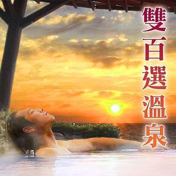 【2/27出發】日本新潟夕映雙名湯美饌5日~228連假限定