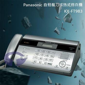 【Panasonic】自動裁紙感熱式傳真機 KX-FT983 (時尚銀)