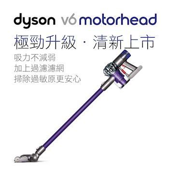 《福利品》【dyson】V6 motorhead SV07 無線吸塵器(緞紫色)