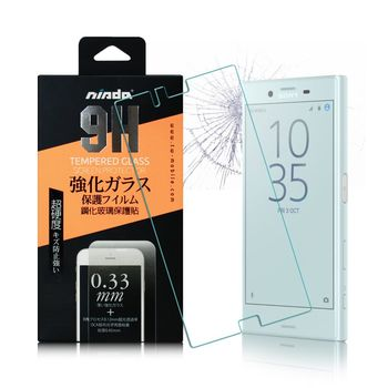 NISDA SONY Xperia X Compact 鋼化 9H 0.33mm玻璃螢幕貼