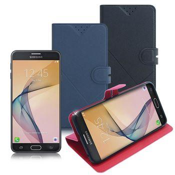 iRis Samsung Galaxy J7 Prime 亮紋磨砂側翻支架皮套