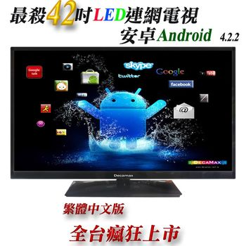 DECAMAX 42吋SMART聯網LED液晶電視 (DM-42FCA-SMART)