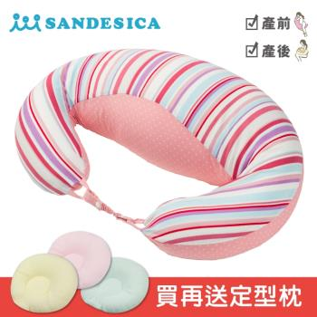 台灣總代理 日本Sandexica【母嬰兩用枕】高機能加長型哺乳枕/寶寶學坐枕 - 粉紫條紋