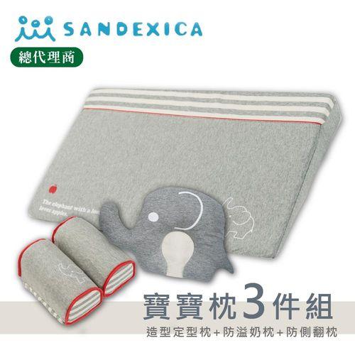 台灣總代理 日本Sandexica ★寶寶枕3件組彌月禮★動物造型定型枕+防吐奶枕+防側翻枕
