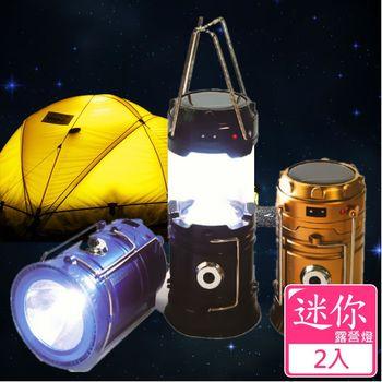 【AWANA】第二代LED太陽能充電迷你手電筒露營燈(2入)