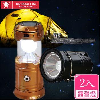 【AWANA】第二代LED太陽能充電攜帶式手電筒露營燈2入(5800T)