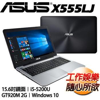 ASUS 華碩 X555LJ 15.6吋 i5-5200U 獨顯NV920 2G Win10 大螢幕效能筆電