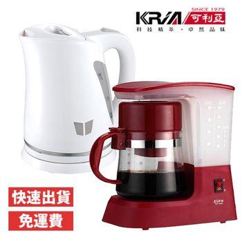 【優柏】多功能茗茶咖啡機TSK-1948A+可利亞快速電水壼 KR-105