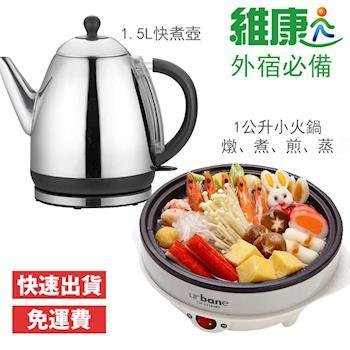 【維康】白鐵電茶壺1.5L WK-1550+1公升多功能小火鍋TSK-2162