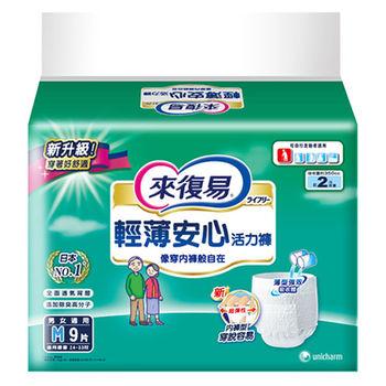 【來復易】 輕薄安心活力褲(M)(9片 x 4包 +2片共38片/箱)