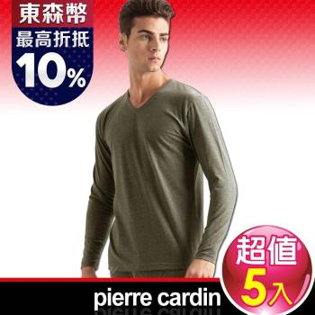 Pierre Cardin皮爾卡登 舒適保暖彈力棉V領長袖衫(5件組)