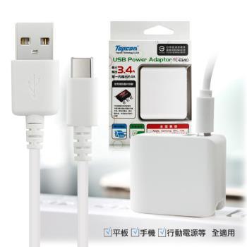 TOPCOM 5V/3.4A電源供應器,快速充旅充-2PORT+USB3.1 Type-C充電傳輸線組合