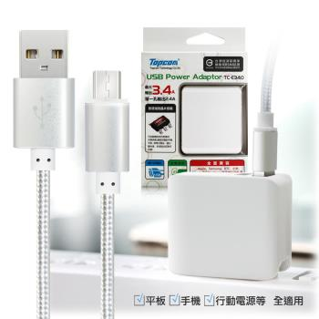TOPCOM 5V/3.4A電源供應器,快速充旅充-2PORT+ MICRO USB編織快速傳輸充電線組