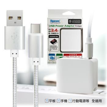 TOPCOM 5V/3.4A電源供應器,快速充旅充-2PORT+ Type-C 編織快速傳輸充電線組
