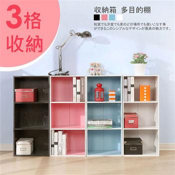 【澄境】二入同色系三格收納櫃 -四色可選